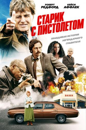 Старик с пистолетом / The Old Man and the Gun (2018)