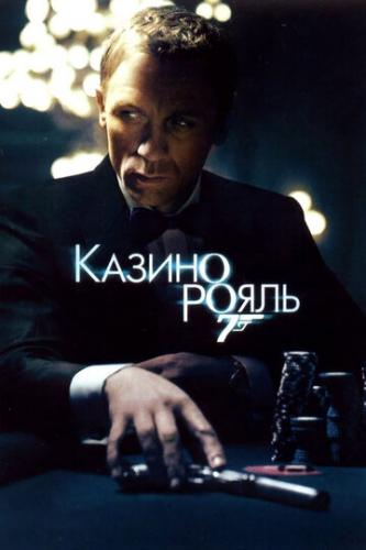 Казино Рояль / Casino Royale (2006)