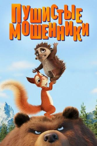 Пушистые мошенники / Latte and The Magic Waterstone (2019)
