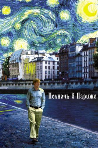 Полночь в Париже / Midnight in Paris (2011)